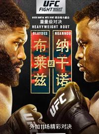 [格斗門票預訂] 2018-11-24 16:00 2018 UFC 格斗之夜-北京站
