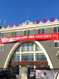[CBA門票預訂] 2019-1-27 19:35 吉林九臺農商銀行 vs 深圳馬可波羅