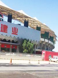 [中超門票預訂] 2019-5-17 18:00 河南建業 vs 上海上港