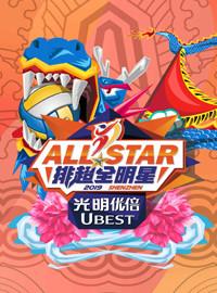 [排球門票預訂] 2019-3-24 19:00 中國排球超級聯賽冠軍隊 vs 全明星隊