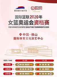 [女籃門票預訂] 2020-2-9 19:35 奧運資格賽:中國 vs 韓國