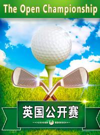 [高爾夫門票預訂] 2020-7-18 07:00 2020英國高爾夫球公開賽 第三天