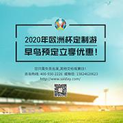 [歐洲杯體育游]  歐洲杯自由行服務預定:機票/酒店/接送機服務